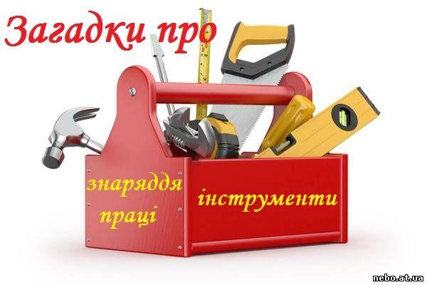 Загадки про знаряддя праці та інструменти