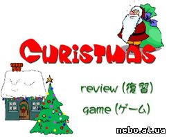 Christmas (Різдво) - флеш гра