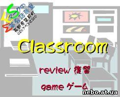 Classroom (Класна кімната) - флеш гра