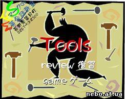 Tools (Інструменти) - флеш гра