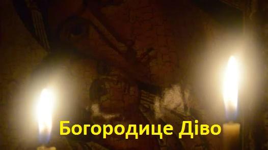 Богородице Діво, радуйся Благодатна Маріє! Молитва українською мовою, повний текст і озвучене відео