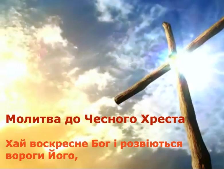 Молитва до Чесного Хреста