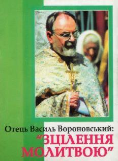 О. Василь Вороновський - Зцілення молитвою