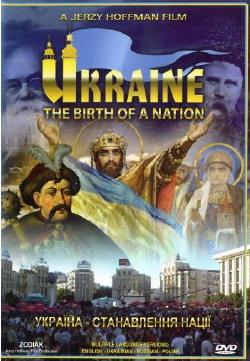 Україна - становлення нації (4 серії) - скачати