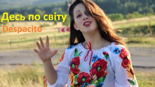 Десь по світу (Despacito), українська версія, м.Дрогобич, текст і відео-кліп