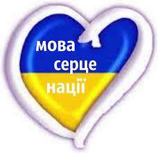 Українська мова солов'їна