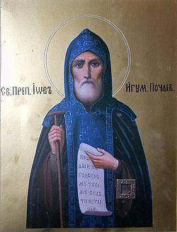 Житіє Преподобного Іова Почаївського (1551-1651)