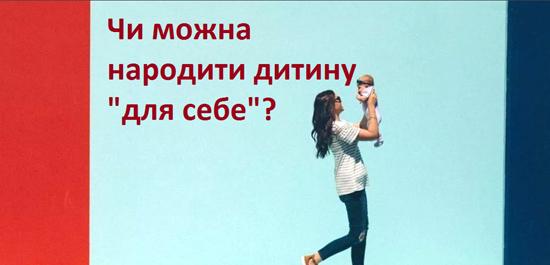Чи можна народити дитину «для себе»?