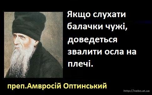 Вислови православних святих. Преподобний Амвросій Оптинський. Чужі балачки