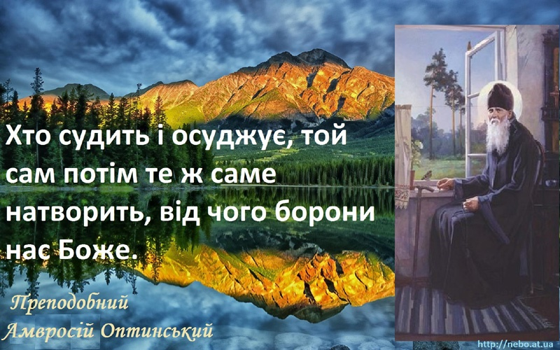 Православні цитати. Преподобний Амвросій Оптинський. Про осуд