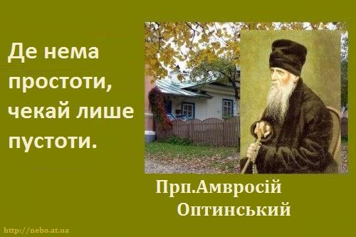 """Вислови православних святих. Преподобний Амвросій Оптинський """"Де нема простоти, чекай лише пустоти"""""""