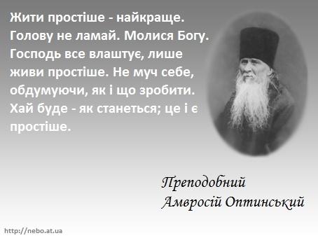 """Вислови православних святих. Преподобний Амвросій Оптинський """"Жити простіше..."""""""