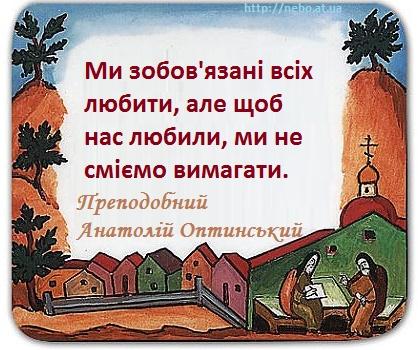 Православні цитати. Преподобний Анатолій Оптинський. Про осуд