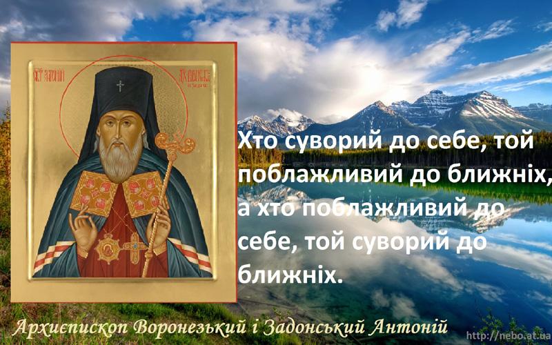 Православні цитати. Архиєпископ Воронезький і Задонський Антоній. Про осуд