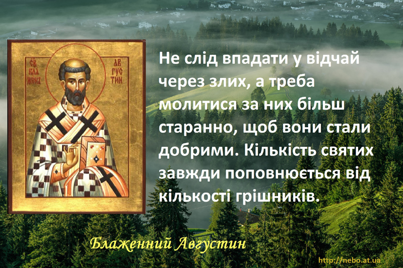 Православні цитати. Блаженний Августин. Про осуд