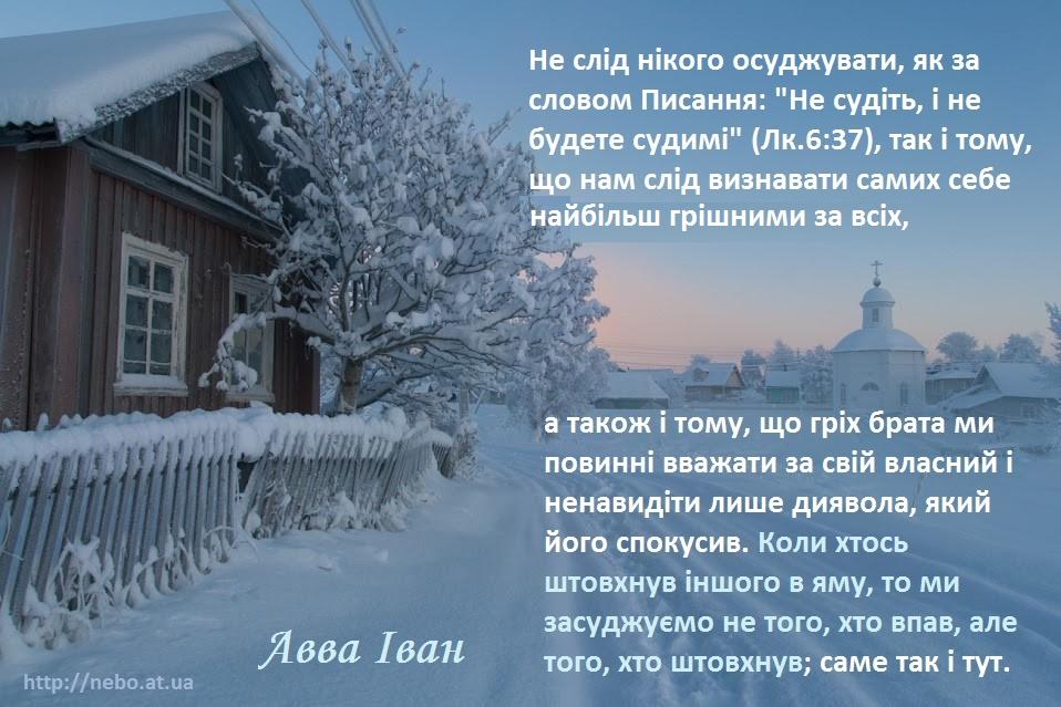Православні цитати. Авва Іван. Про осуд