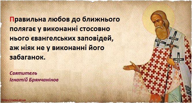 Православні цитати. Вислови святих отців. Святитель Ігнатій Брянчанінов. Любов до ближнього