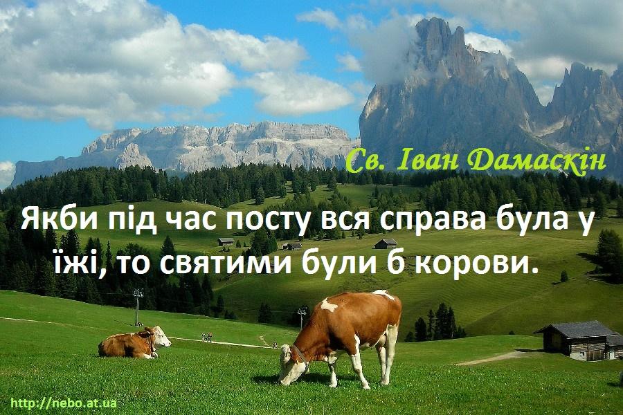 Православні цитати. Вислови святих отців. (3) - українською мовою, у картинках