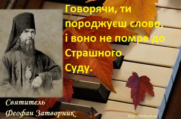 Православні цитати. Вислови святих отців. Святитель Феофан Затворник. Про слово