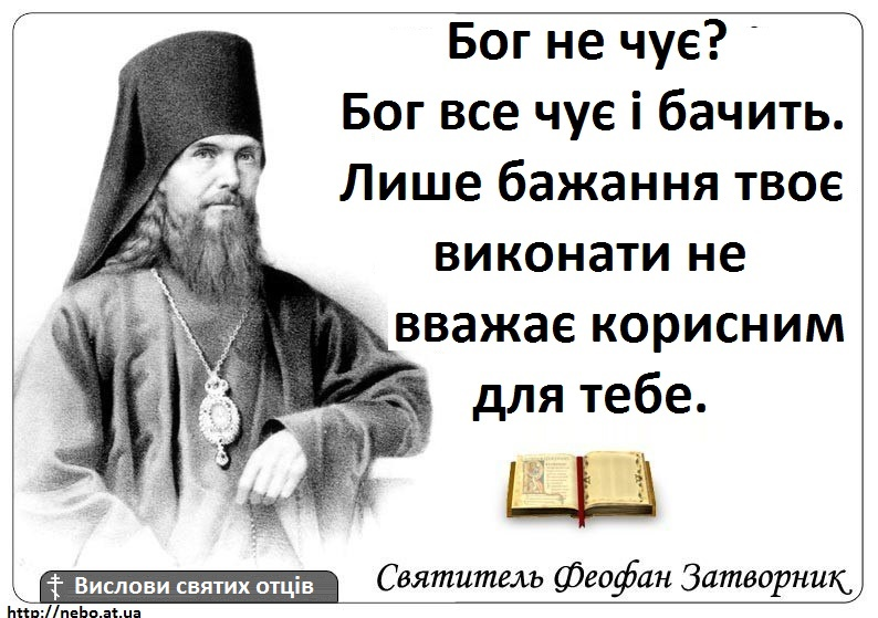 Православні цитати. Вислови святих отців. Святитель Феофан Затворник. Бог чує наші прохання
