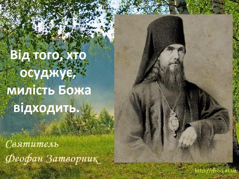 Православні цитати. Святитель Феофан Затворник. Про осуд