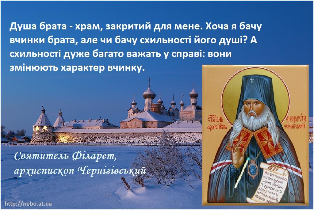 Православні цитати. Святитель Філарет, архиєпископ Чернігівський. Про осуд