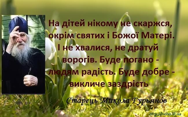 Православні цитати. Вислови святих отців. Монах Микола Гурьянов. Про скарги і похвалу щодо своїх дітей