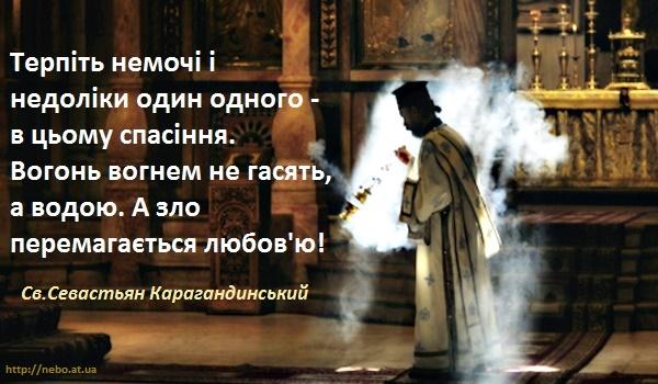 Православні цитати. Вислови святих отців. Св.Севастьян Карагандинський. Терпіть немочі один одного