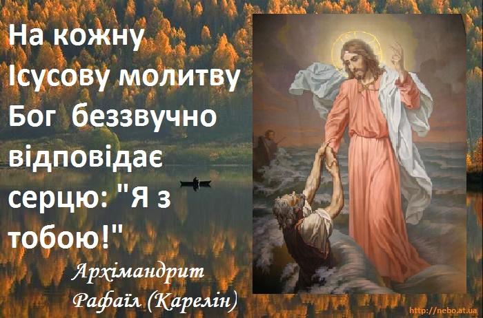 Православні цитати. Вислови святих отців. Архімандрит Рафаїл (Карелін). Про Ісусову молитву