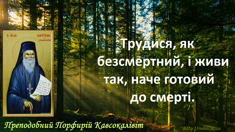 Православні цитати. Вислови святих отців. Преподобний Порфирій Кавсокалівіт. Готовність до смерті