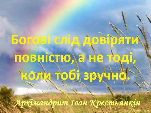 Православні цитати. Вислови святих отців. Архімандрит Іван Крестьянкін. Довіра Богові
