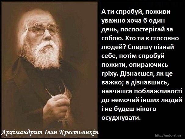Православні цитати. Архімандрит Іван Крестьянкін. Про осуд