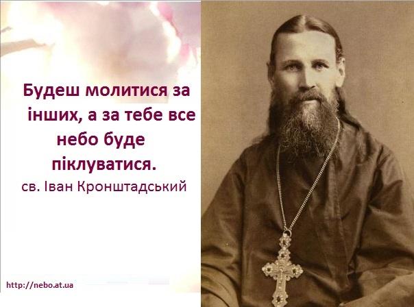 Православні цитати. Вислови святих отців. Св. Іван Кронштадський. Молитва за інших