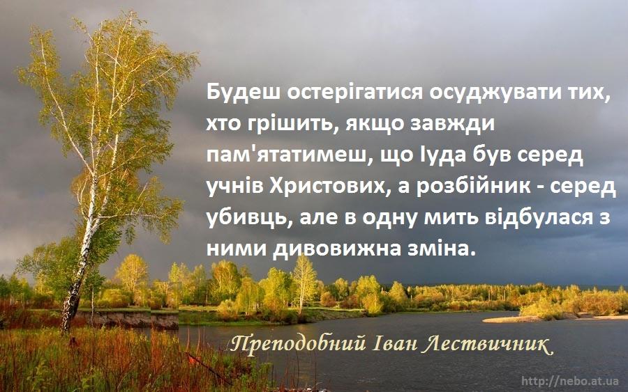 Православні цитати. Преподобний Іван Лествичник. Про осуд