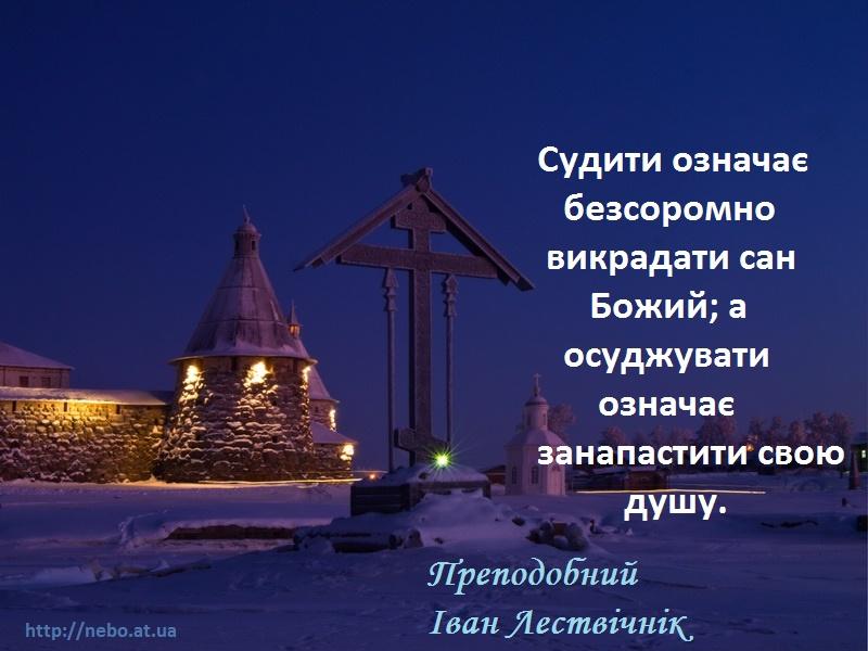 Православні цитати. Преподобний Іван Лествичник. Про суд і осуд