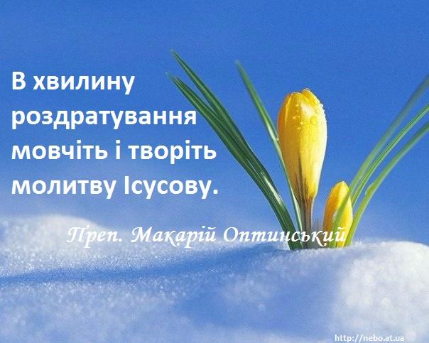 Православні цитати. Вислови святих отців. Преподобний Макарій Оптинський. Про Ісусову молитву і боротьбу з гнівом і роздратуванням