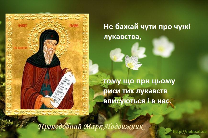 Православні цитати. Преподобний Марк Подвижник. Про осуд