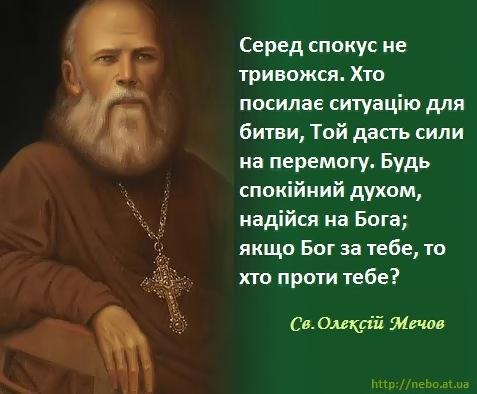Православні цитати. Вислови святих отців. Св. Олексій Мечов. Про спокуси