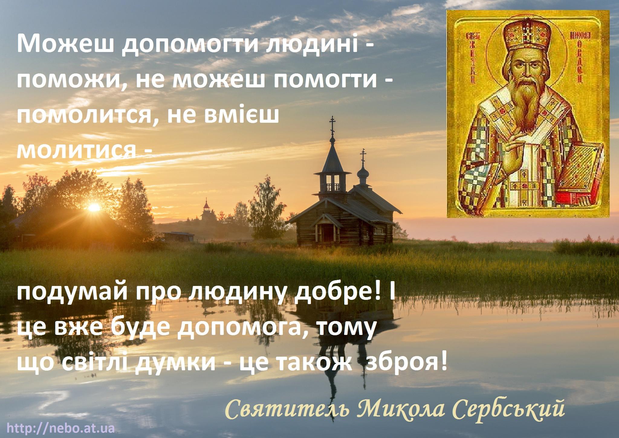 Православні цитати. Вислови святих отців. Святитель Микола Сербський. Про допомогу людині