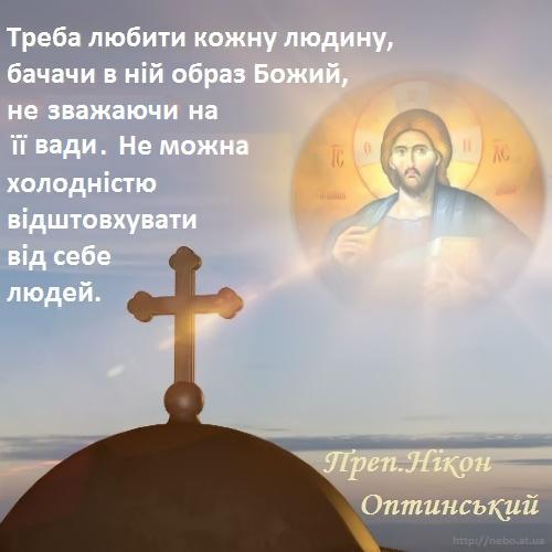 Православні цитати. Вислови святих отців. Преподобний Нікон Оптинський. Образ Божий в людині
