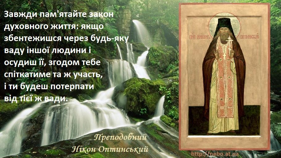 Православні цитати. Преподобний Нікон Оптинський. Про осуд