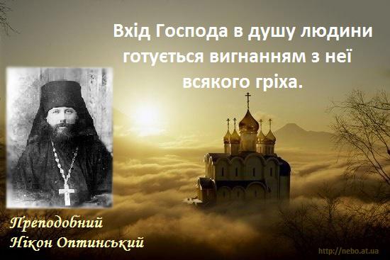 Православні цитати. Вислови святих отців. Преподобний Нікон Оптинський. Вхід Господа в душу людини і викорінення гріха