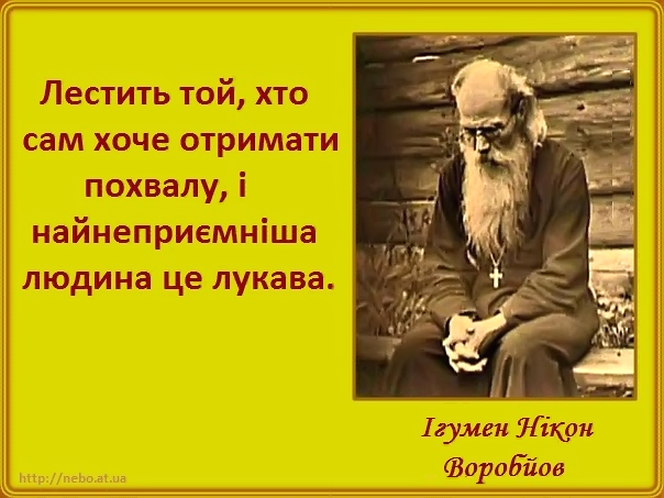 Православні цитати. Вислови святих отців. Ігумен Нікон Воробйов. Про лукавість і облесливість