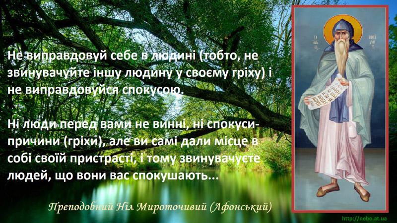 Православні цитати. Преподобний Ніл Мироточивий (Афонський). Про осуд