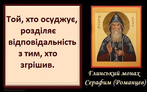 Православні цитати. Глинський монах Серафим (Романцев). Про осуд