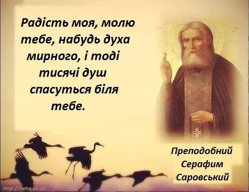 """Православні цитати. Вислови святих. Преп.Серафим Саровський """"Радість моя, набудь духа мирного..."""""""