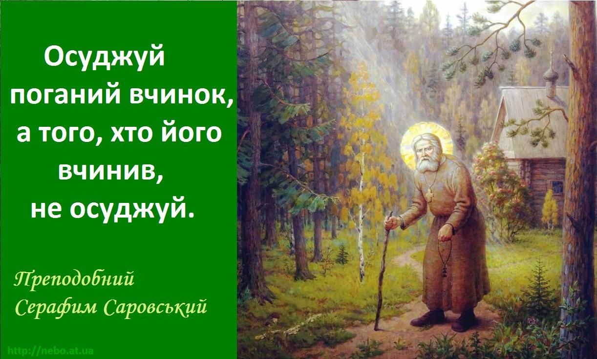 Православні цитати. Преподобний Серафим Саровський. Про осуд