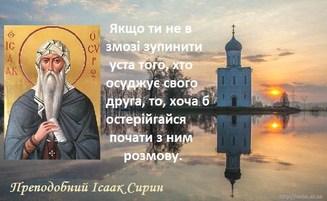 Православні цитати. Преподобний Ісаак Сирин. Про осуд