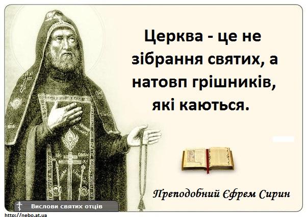 Православні цитати. Вислови святих отців. Преподобний Єфрем Сирин. Церква - це...