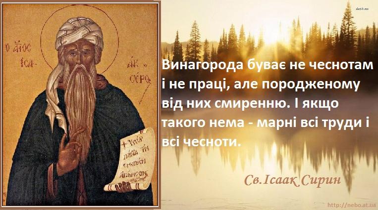 Православні цитати. Вислови святих отців. Св. Ісаак Сирин. Про смирення